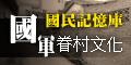 國軍眷村文化