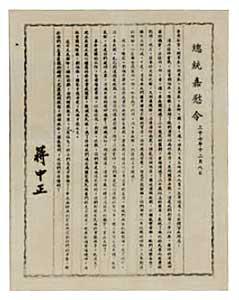 蔣中正徐蚌會戰期間致全體官兵嘉慰令