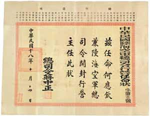 何應欽兼任陸海空軍總司令開封行營主任任命狀