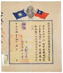 李兆洲畢業證書