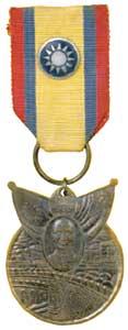 抗戰勝利紀念章