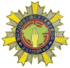中國童子軍四十五年露營紀念章