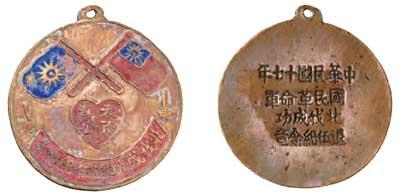 國民革命軍北伐成功退伍紀念章