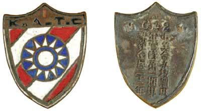 印度遠征軍學習紀念章