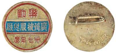 聯勤廣州被服總廠紀念章