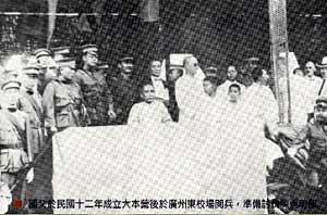 國父孫中山先生於民國12年成立大本營後於廣東校場閱兵,準備討代陳炯明部。
