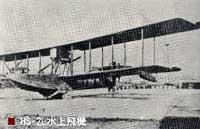 HS-2L水上飛機