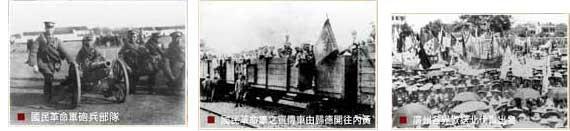汀泗橋之役相關照片