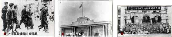 清黨反共與定都南京相關照片