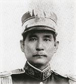 總理孫中山肖像