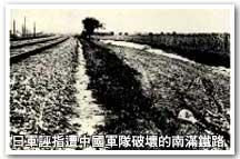 日軍誣指遭中國軍隊破壞的南滿鐵路