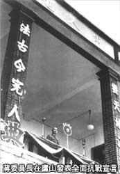 蔣委員長在廬山發表全面抗戰宣言
