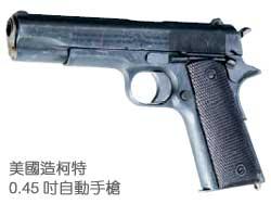 美國造柯特0.45吋自動手槍
