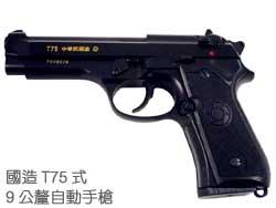 國造T75式9公釐自動手槍
