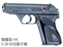 德國造HK 0.38吋自動手槍