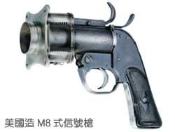 美國造M8式信號槍