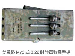 美國造M73式0.22吋陸軍特種手槍