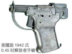 美國造1942式 0.45吋解放者手槍