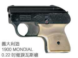 義大利造1900 MONDIAL 0.22吋催淚瓦斯槍