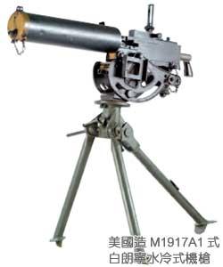 美國造M1917A1式白朗寧水冷式機槍