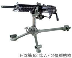 日本造92式7.7公釐重機槍