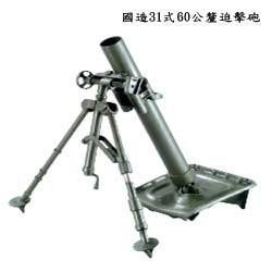 國造31式60公釐迫擊砲