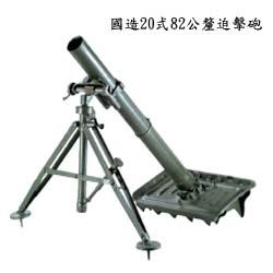 國造20式82公釐迫擊砲