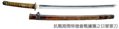 抗戰期間常德會戰擄獲之日軍軍刀