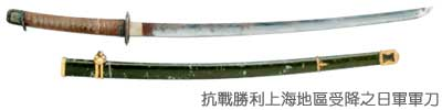 抗戰勝利上海地區受降之日軍軍刀