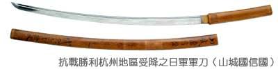 抗戰勝利杭州地區受降之日軍軍刀(山城國信國)