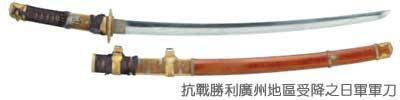 抗戰勝利廣州地區受降之日軍軍刀