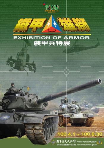鐵甲雄獅-裝甲兵特展海報