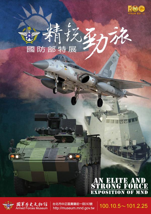 國防部特展-精銳勁旅海報