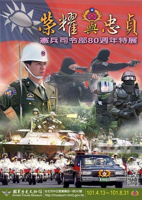 憲兵司令部80週年特展海報