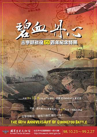 古寧頭戰役60週年紀念特展海報