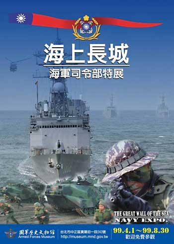 海上長城─海軍司令部特展海報