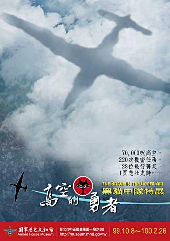 高空的勇者-黑貓中隊特展海報