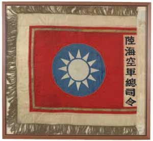 陸海空軍總司令旗