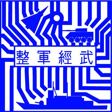 第四陳展室紀念戳樣式