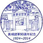 黃埔建軍90週年特展紀念戳(款式2)