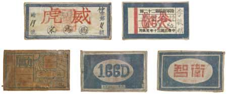 抗戰時期使用之軍人符號