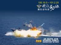 國防部特展-精銳勁旅(2)