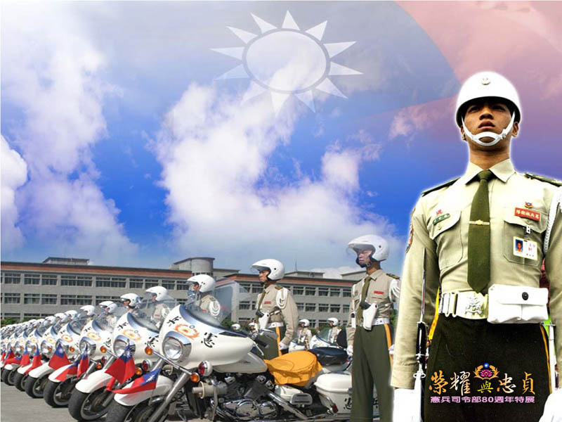 榮耀與忠貞-憲兵司令部80週年特展(2)
