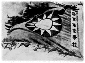 陸軍軍官學校校旗