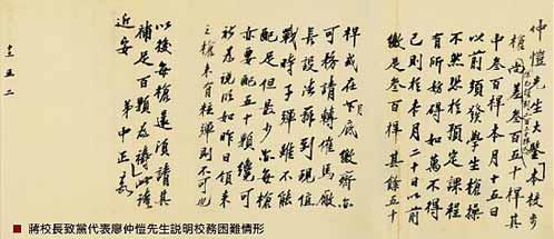 蔣校長致黨代表廖仲愷先生說明校務困難情形