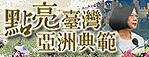 點亮臺灣 亞洲典範(105年國慶文宣影片)(另開新視窗)