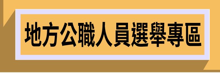 地方公職人員選舉(另開新視窗)