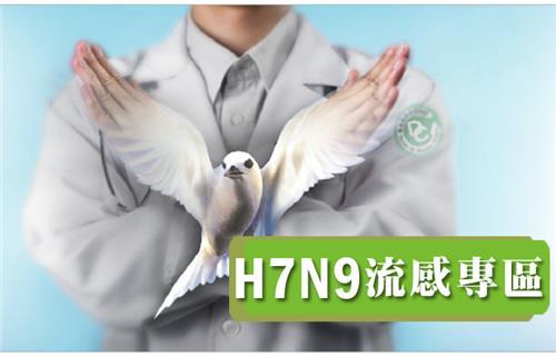 H7N9流感專區(另開新視窗)