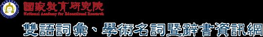 國家教育研究院雙語詞彙、學術名詞暨辭書資訊網(另開新視窗)