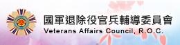 國軍退除役官兵輔導委員會(另開新視窗)